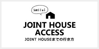 hello! JOINT HOUSE ACCESS JOINT HOUSEまでの行き方